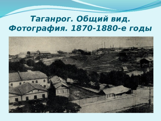 Таганрог. Общий вид. Фотография. 1870-1880-е годы