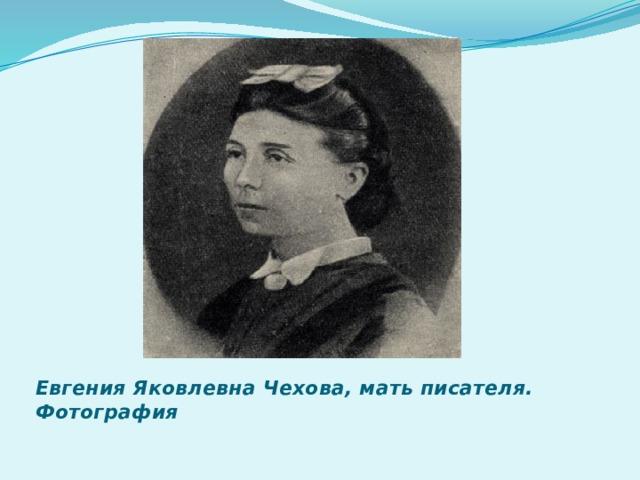 Евгения Яковлевна Чехова, мать писателя. Фотография