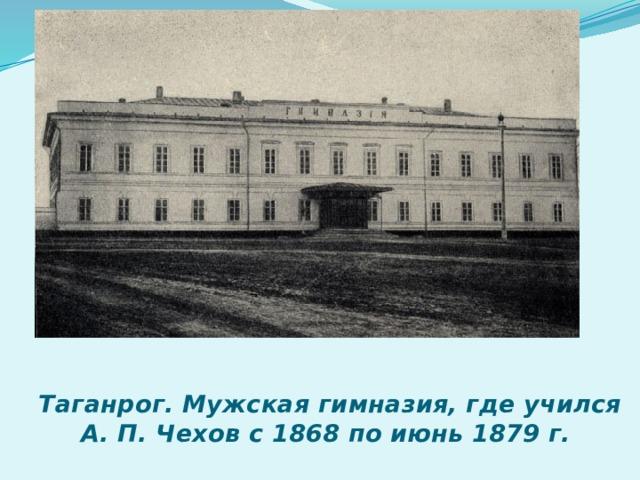 Таганрог. Мужская гимназия, где учился А. П. Чехов с 1868 по июнь 1879 г.