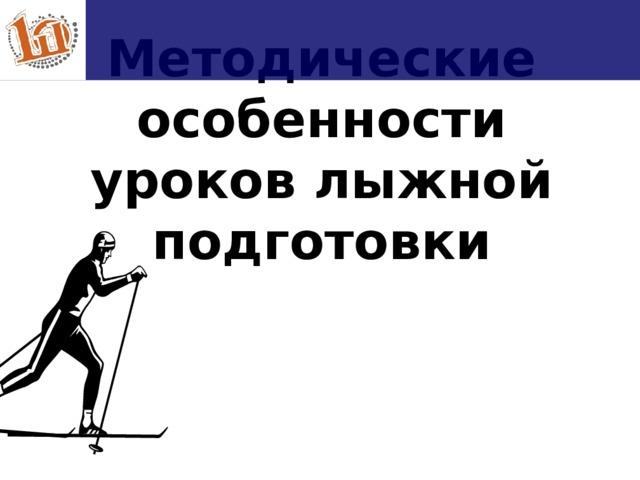 Методические особенности уроков лыжной подготовки