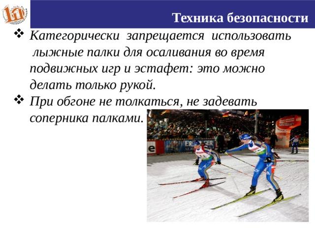 Техника безопасности Категорически запрещается использовать лыжные палки для осаливания во время подвижных игр и эстафет: это можно делать только рукой. При обгоне не толкаться, не задевать соперника палками.  16