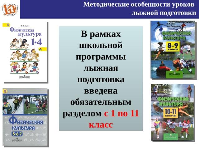 Методические особенности уроков лыжной подготовки В рамках школьной программы лыжная подготовка введена обязательным разделом с 1 по 11 класс 4