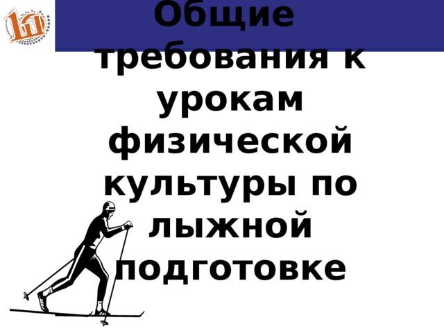 Общие требования к урокам физической культуры по лыжной подготовке 6