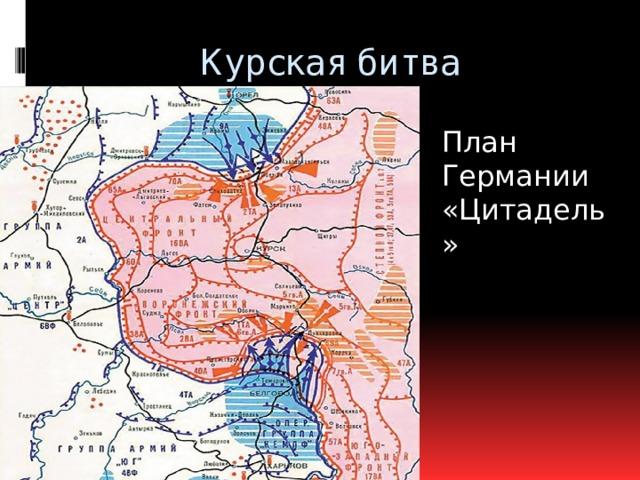 Курская битва План Германии «Цитадель»