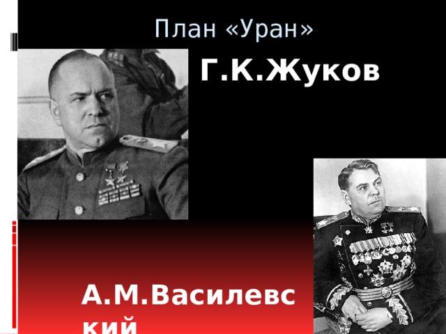 План «Уран» Г.К.Жуков А.М.Василевский