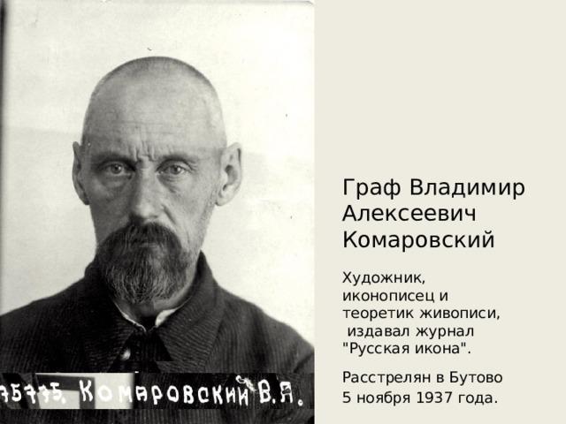 Граф Владимир  Алексеевич Комаровский Художник, иконописец и теоретик живописи, издавал журнал