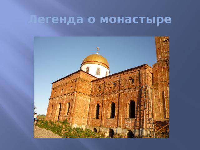 Легенда о монастыре