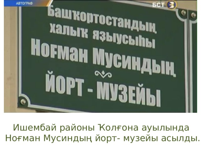 Ишембай районы Ҡолғона ауылында Ноғман Мусиндың йорт- музейы асылды.