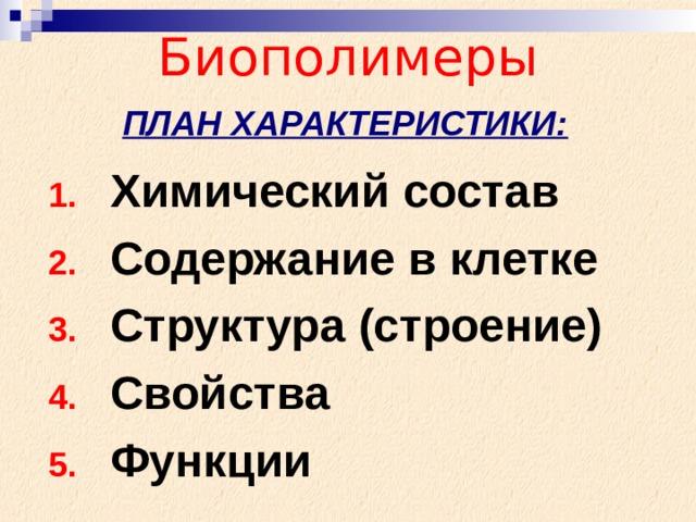 Биополимеры ПЛАН ХАРАКТЕРИСТИКИ: