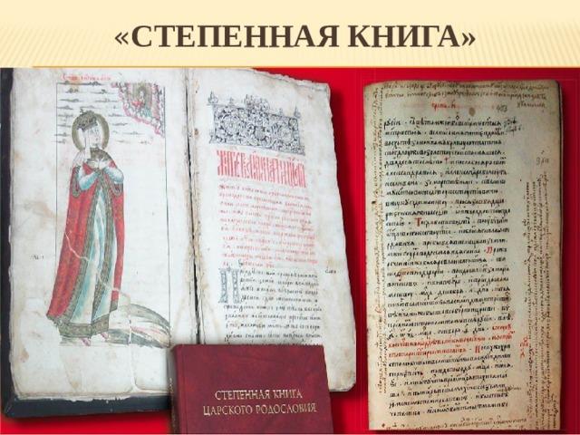 « Степенная книга»