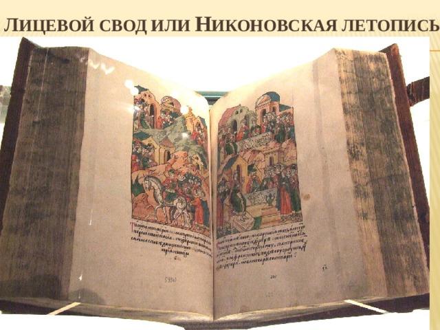 Л ицевой свод или Н иконовская летопись