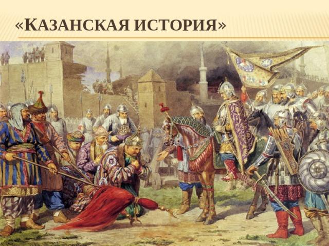 « К азанская история »