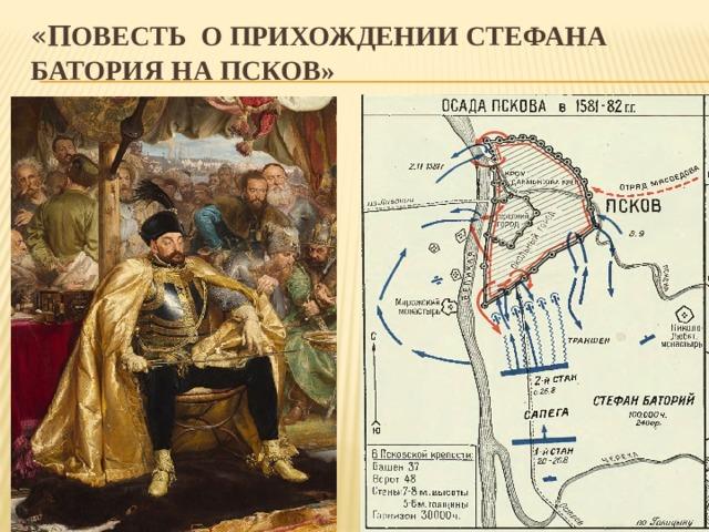 « П овесть о прихождении Стефана батория на псков»
