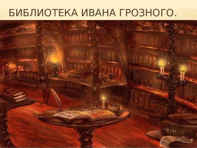 Библиотека Ивана Грозного.