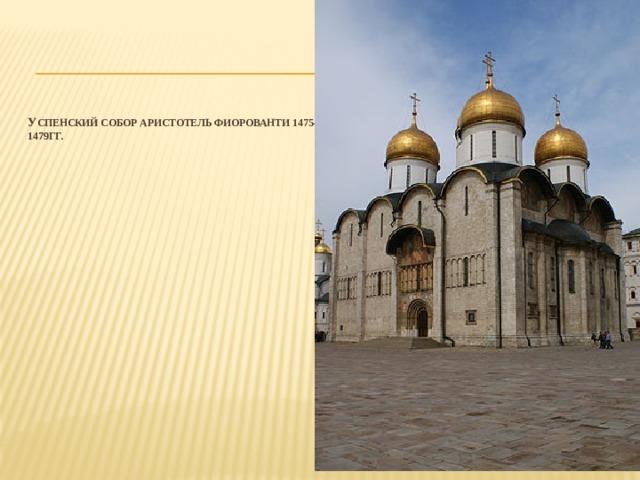 У спенский собор Аристотель Фиорованти 1475-1479гг.
