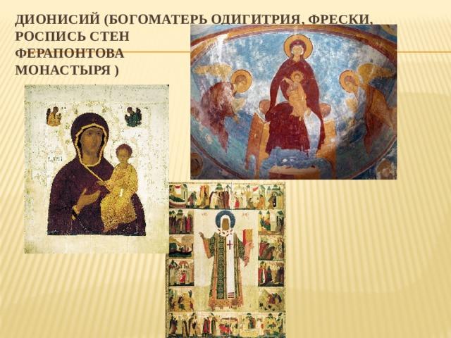Дионисий (Богоматерь Одигитрия, фрески,  роспись стен  Ферапонтова  монастыря )