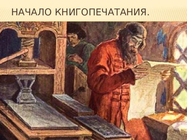 Начало книгопечатания.