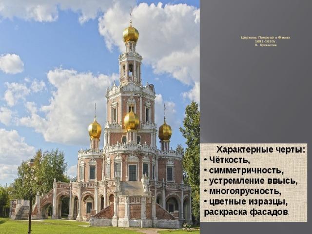 Церковь Покрова в Филях  1691-1693г.  Я. Бухвостов