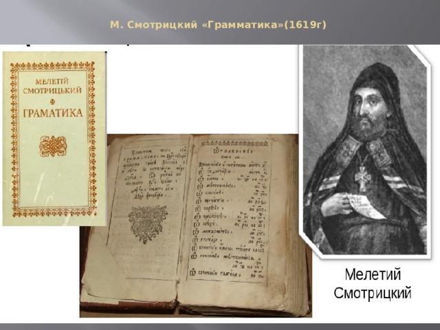 М. Смотрицкий «Грамматика»(1619г)