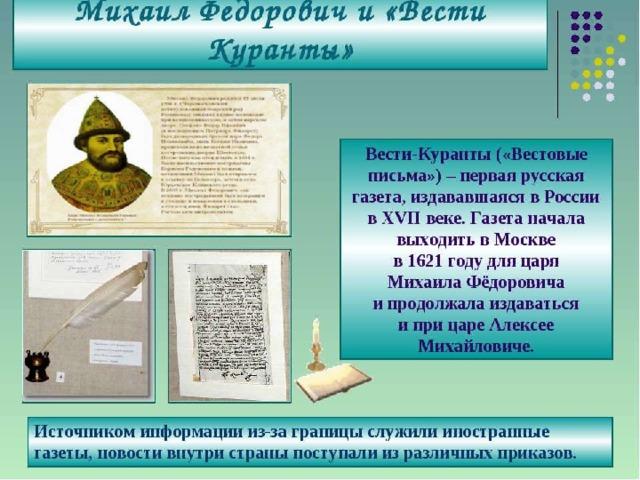 «Куранты» - первая газета для царя (1621г.)