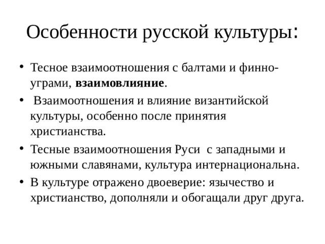 Особенности русской культуры :