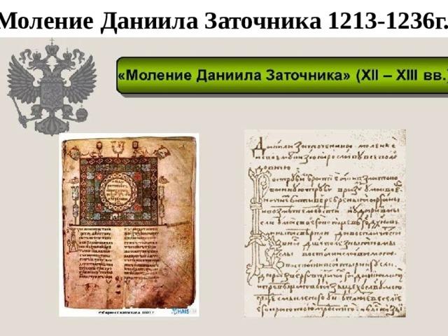 Моление Даниила Заточника 1213-1236г.