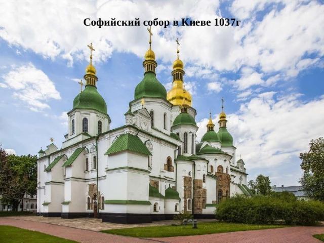 Софийский собор в Киеве 1037г