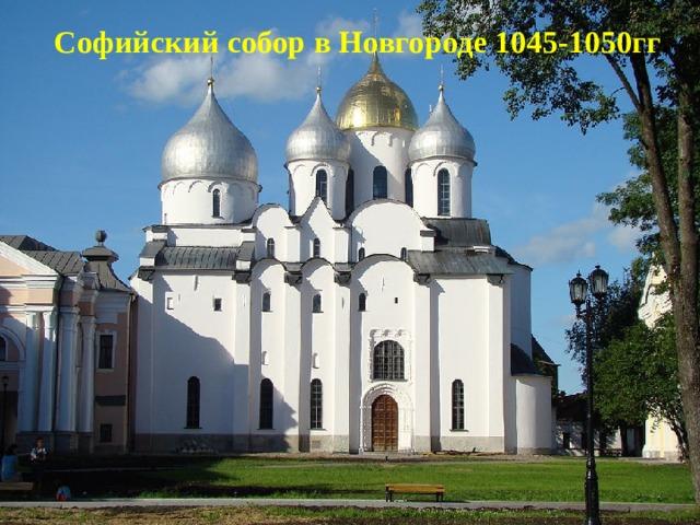Софийский собор в Новгороде 1045-1050гг .