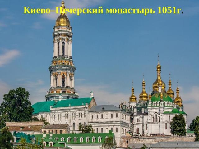 Киево–Печерский монастырь 1051г .