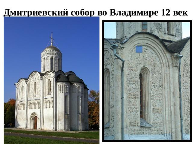 Дмитриевский собор во Владимире 12 век