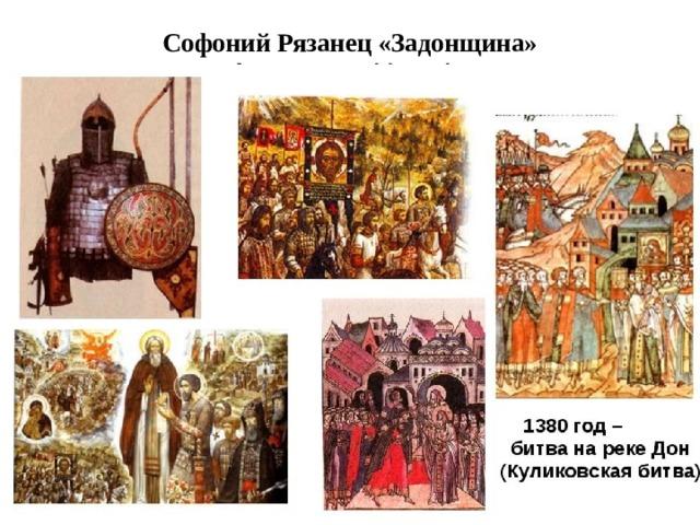 Софоний Рязанец «Задонщина»