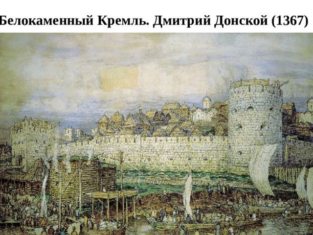 Белокаменный Кремль. Дмитрий Донской (1367)