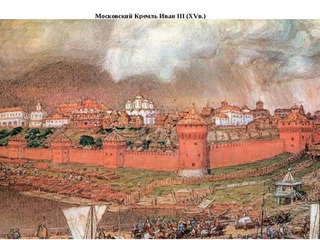 Московский Кремль Иван III (XVв.)