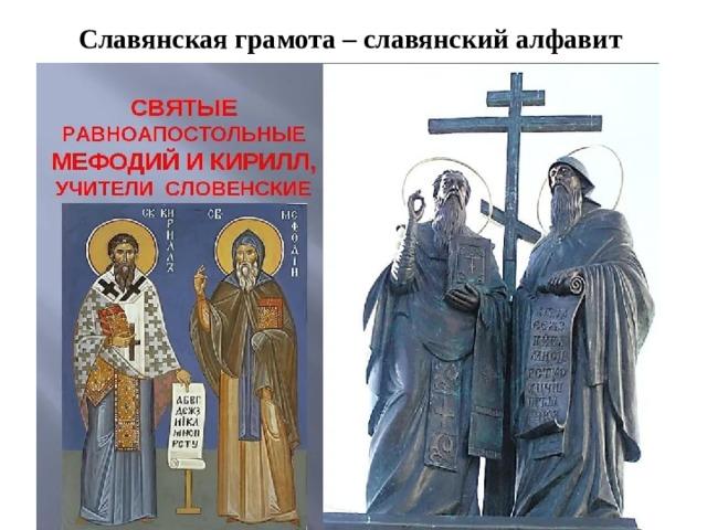 Славянская грамота – славянский алфавит