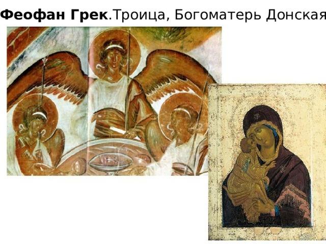 Феофан Грек .Троица, Богоматерь Донская