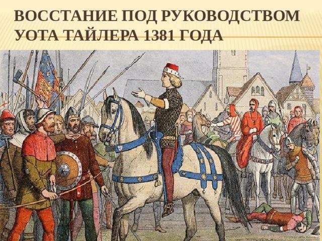 ВОССТАНИЕ ПОД РУКОВОДСТВОМ УОТА ТАЙЛЕРА 1381 года