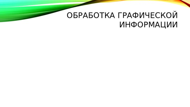 Обработка графической информации