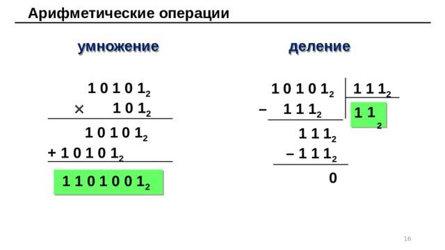 Арифметические операции умножение деление  1 0 1 0 1 2   1 0 1 2 1 1 1 2  1 0 1 0 1 2 – 1 1 1 2 1 1 2  1 0 1 0 1 2 + 1 0 1 0 1 2  1 1 1 2 – 1 1 1 2 0 1 1 0 1 0 0 1 2 16