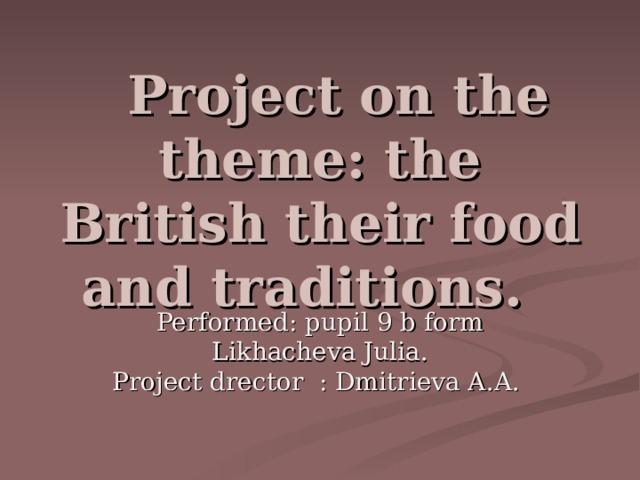 Британцы: их еда и традиции - английский язык, презентации