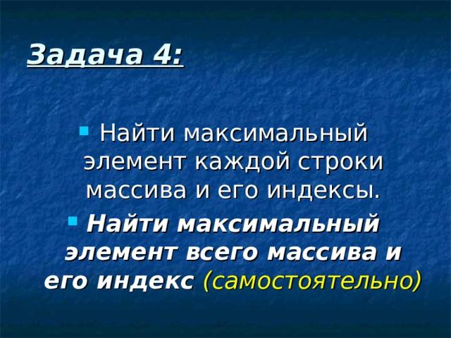 Задача 4: