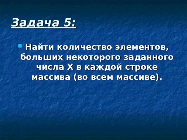 Задача 5: