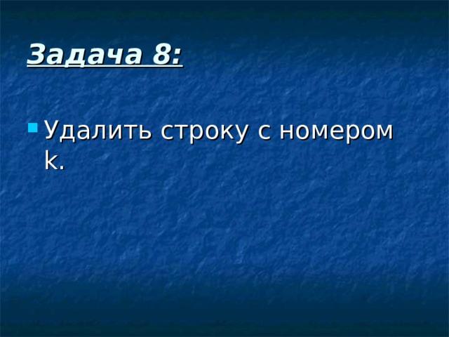 Задача 8: