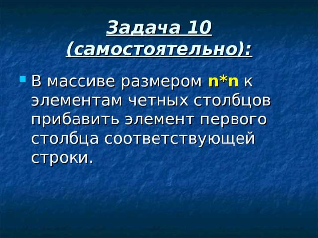 Задача 10 (самостоятельно):