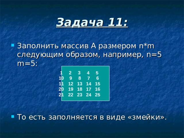 Задача 11 : Заполнить массив А размером n*m следующим образом, например, n=5 m=5 : То есть заполняется в виде «змейки».  1 2 3 4 5