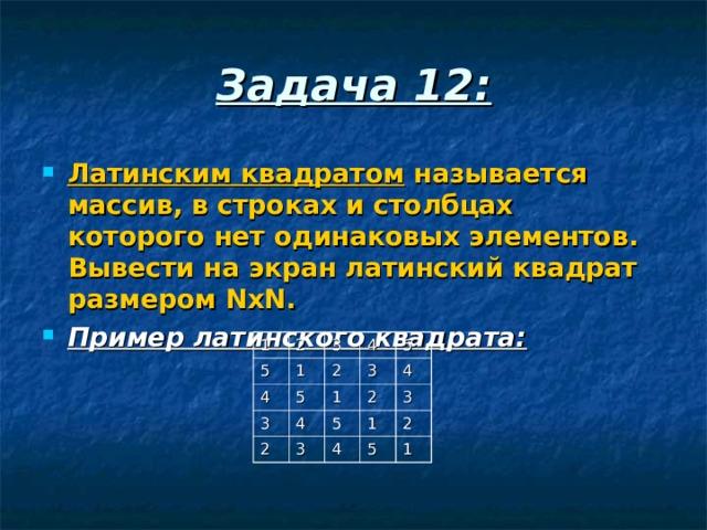 Задача 1 2: Латинским квадратом называется массив, в строках и столбцах которого нет одинаковых элементов. Вывести на экран латинский квадрат размером NxN . Пример латинского квадрата:  1 5 2 4 3 1 3 5 2 4 3 2 4 1 5 2 4 5 3 3 1 4 2 5 1