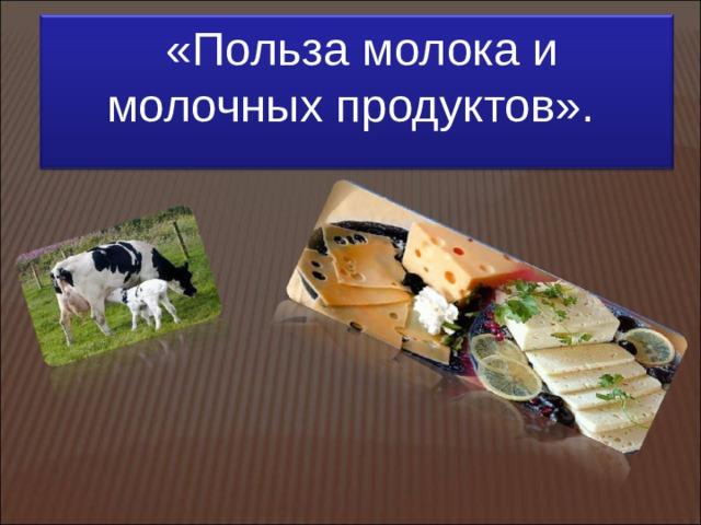«Польза молока и молочных продуктов».