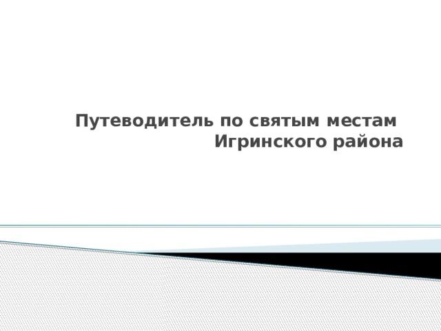 Путеводитель по святым местам  Игринского района