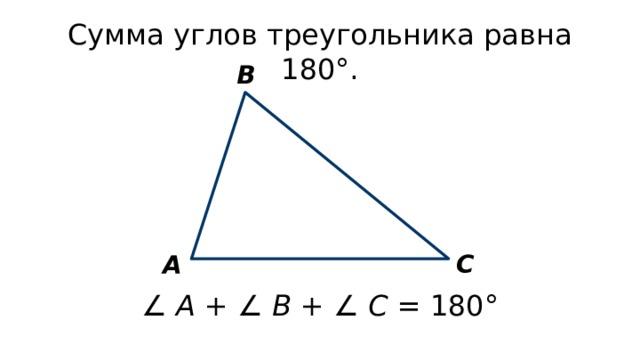 Сумма углов треугольника равна 180°. В С А ∠ А + ∠ В + ∠ С = 180°