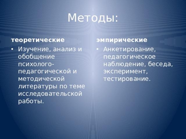 Методы: теоретические эмпирические