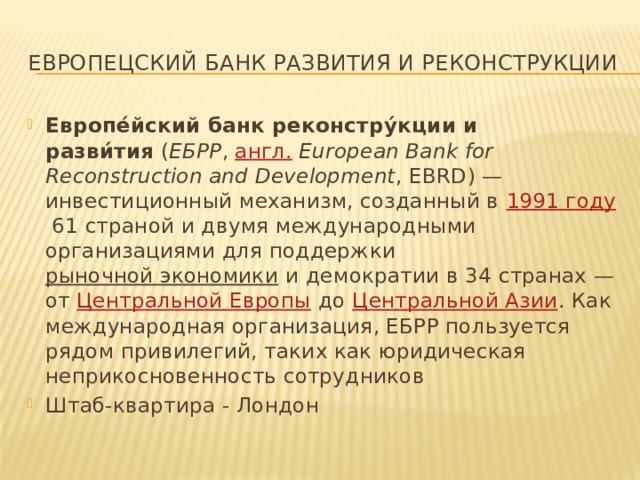 Европецский Банк Развития и Реконструкции